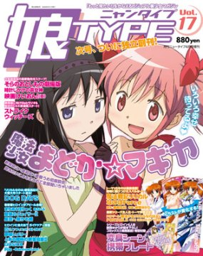 Cover of the new Nyantype magazine is a yuri-ish Madoka/Homura scene? This will please the fans (also me).