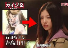 Kaiji TV girl compared with the actress playing her in the movie. I guess it would be kind of bad if they found someone really ugly for the role (I mean REALLY ugly).