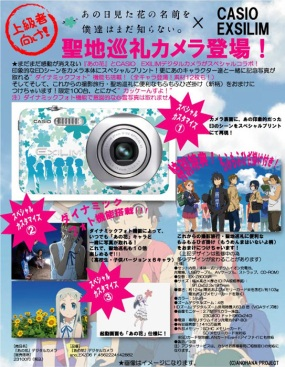 Official Anohana Camera. Looks nice, but, as with the Madoka one, it comes with the silly function to append template character poses into your photos.