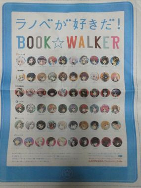 Full-page light novel feature in daily newspaper showing Kadokawa's popular series and magazines! Raibu ga Sukida!