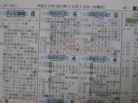 Even the newspaper TV-guide is calling Boku wa Tomodachi ga Sukunai 'Haganai'!