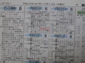 Even the newspaper TV-guide is calling Boku wa Tomodachi ga Sukunai 'Haganai'!