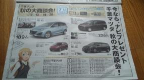 Kirino's at it again, advertising Mazdas.